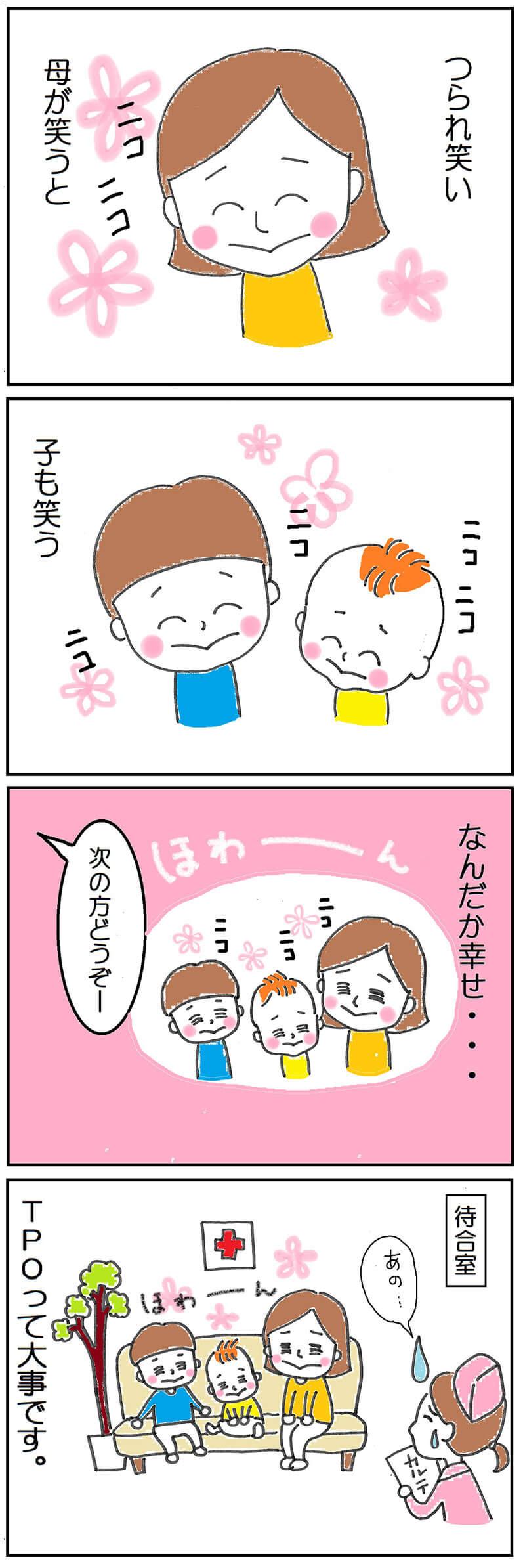 つられ笑いの4コマ漫画