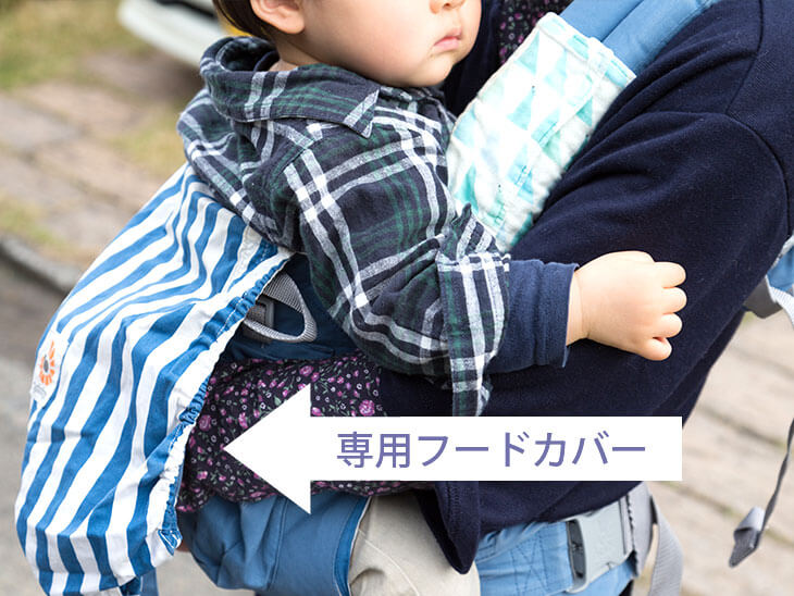 抱っこ紐専用フードカバーを外した状態で抱っこされている赤ちゃん