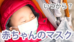 赤ちゃんにマスクは危険!?いつからOK?おすすめ代用グッズ
