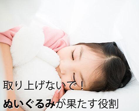 幼児がぬいぐるみに執着する3つの理由!愛情不足が原因?
