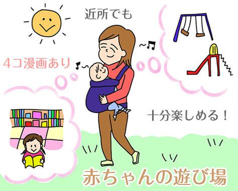 赤ちゃんの遊び場のススメ!近所の無料プレイスポット9
