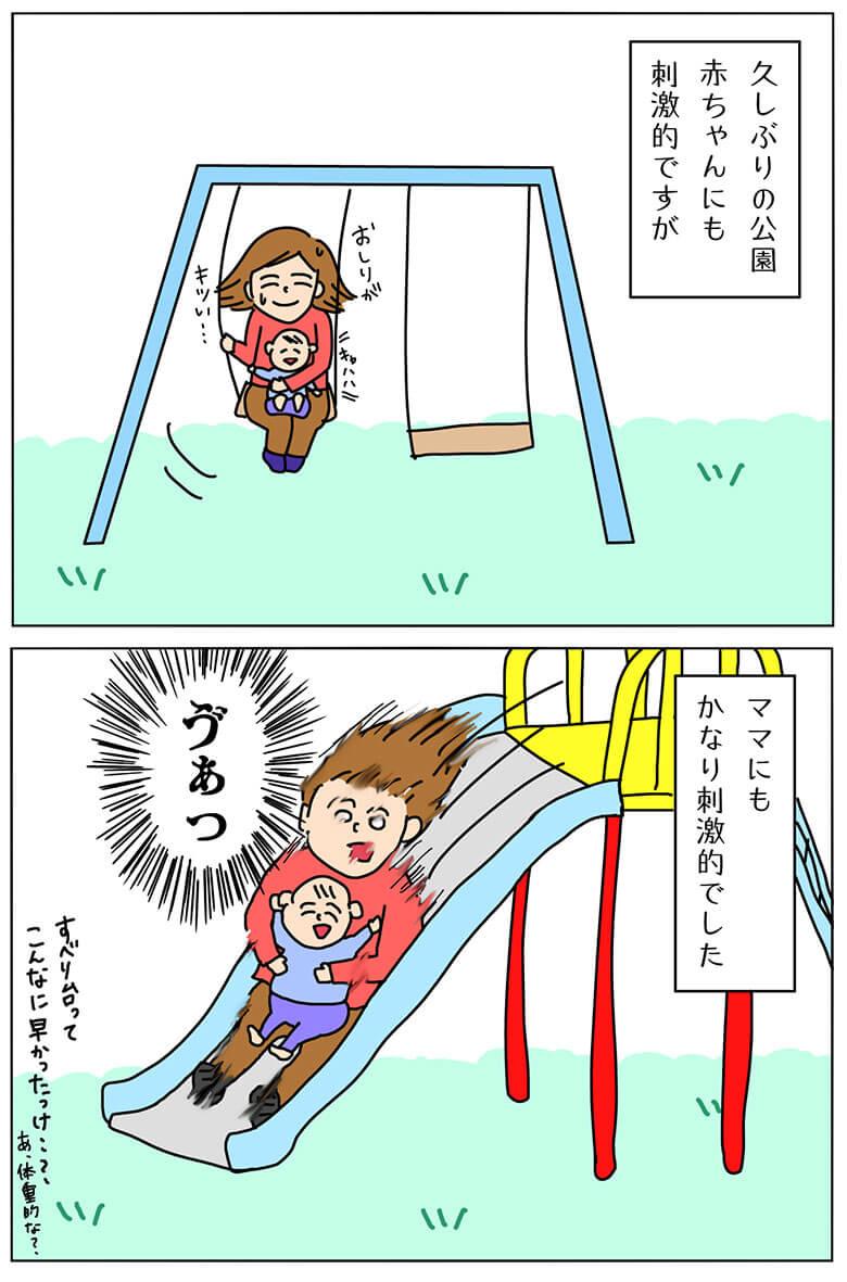 公園での子育て2コマ漫画