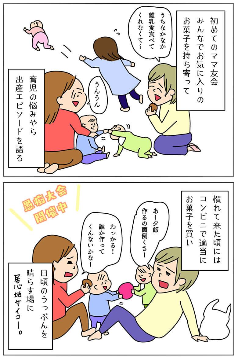 ママ友会2コマ漫画