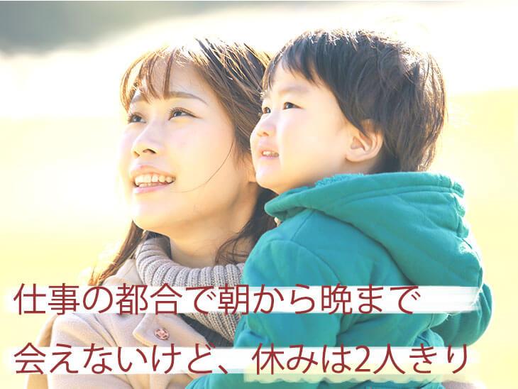 息子を抱っこするお母さん