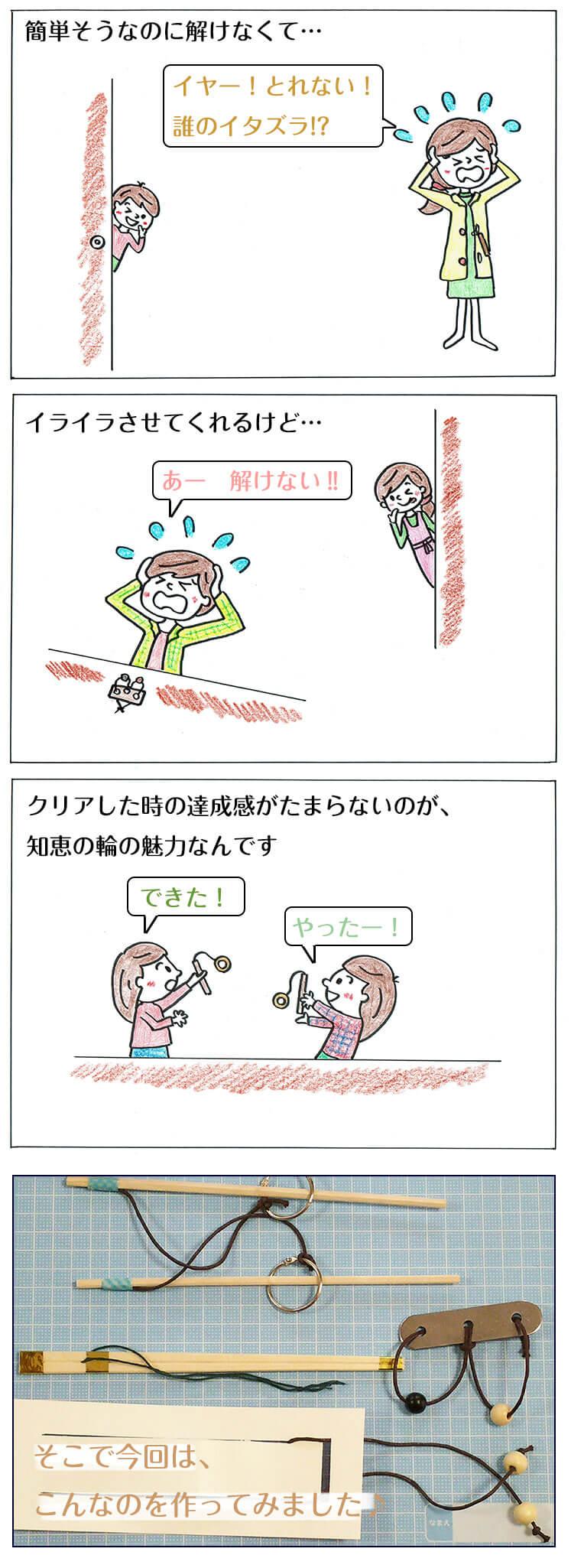 知恵の輪の漫画
