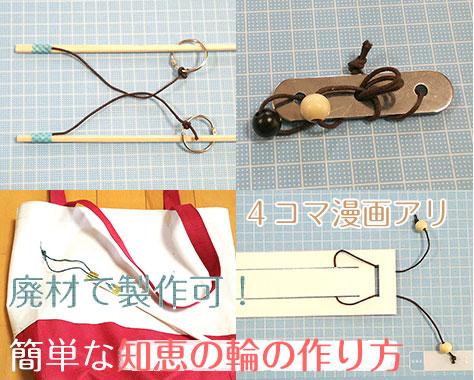 知恵の輪の作り方4種類!針金を使わずに知育玩具を手作り
