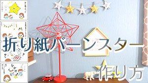 折り紙バーンスターの作り方!星型インテリア小物を手作り