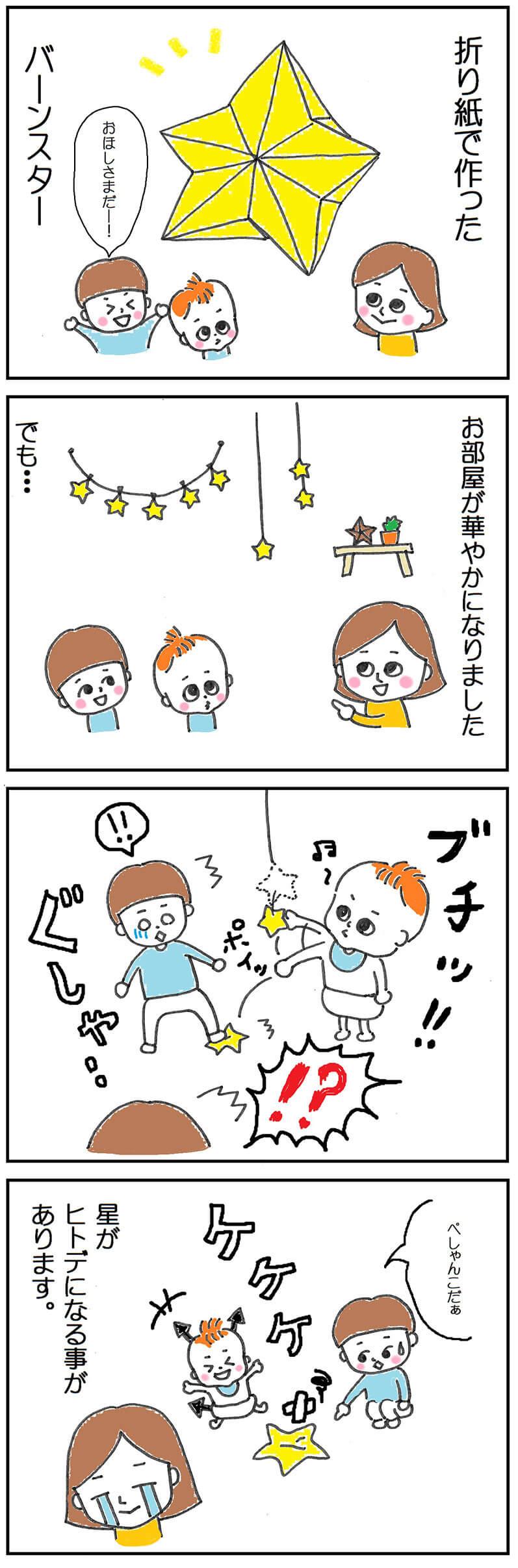 折り紙バーンスターの子育て4コマ漫画