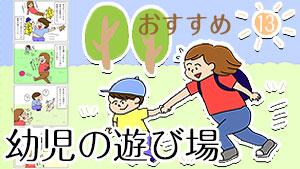 幼児の遊び場13選!1歳からの発達を促す屋内外スポット