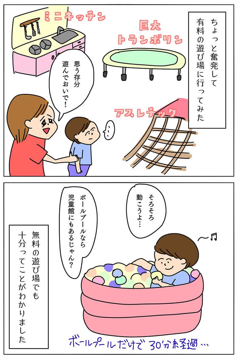 無料の幼児遊び場ススメ2コマ漫画