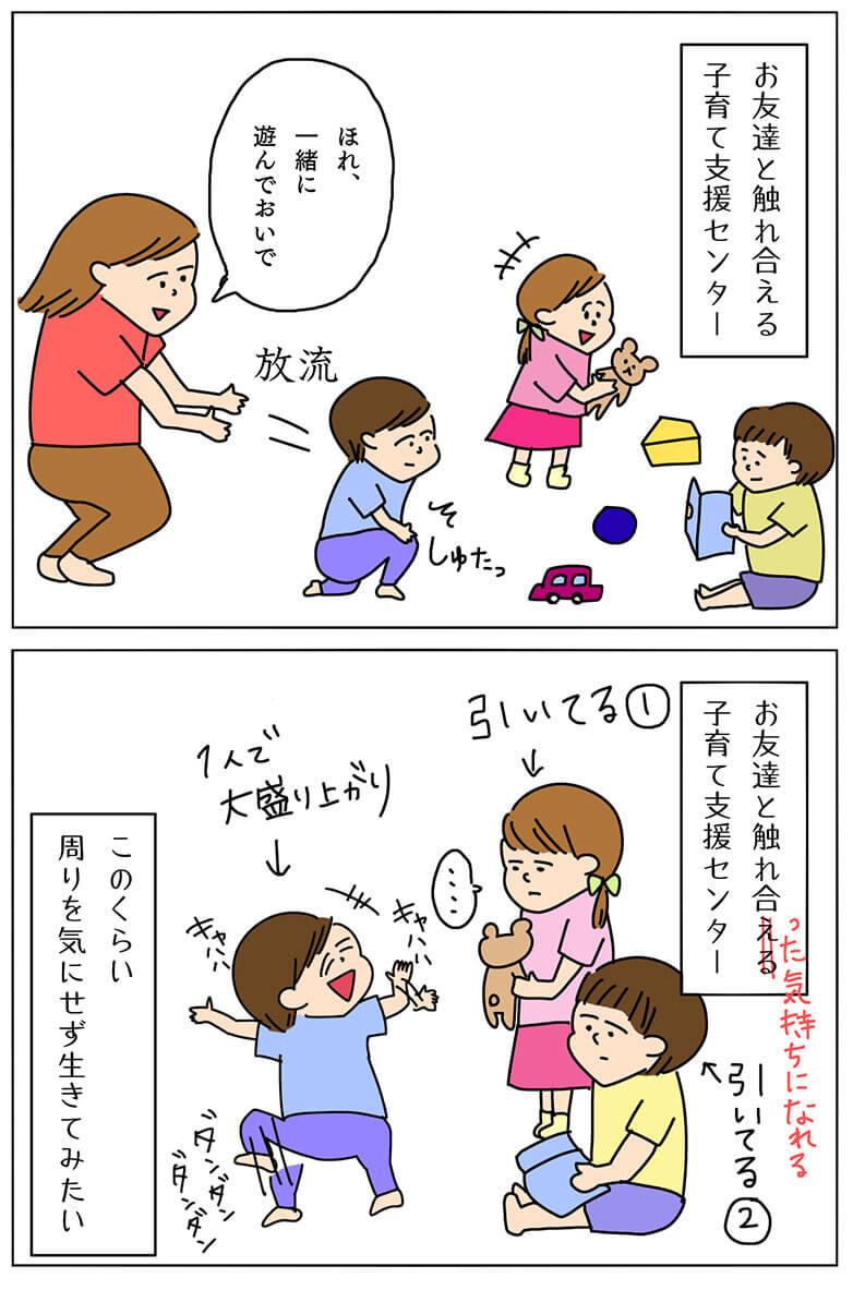 子育て支援センター2コマ漫画