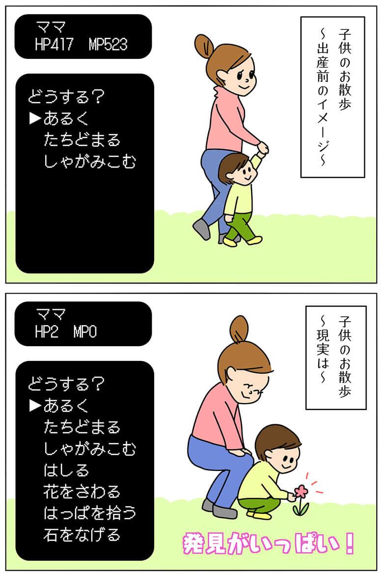 幼児との散歩2コマ漫画