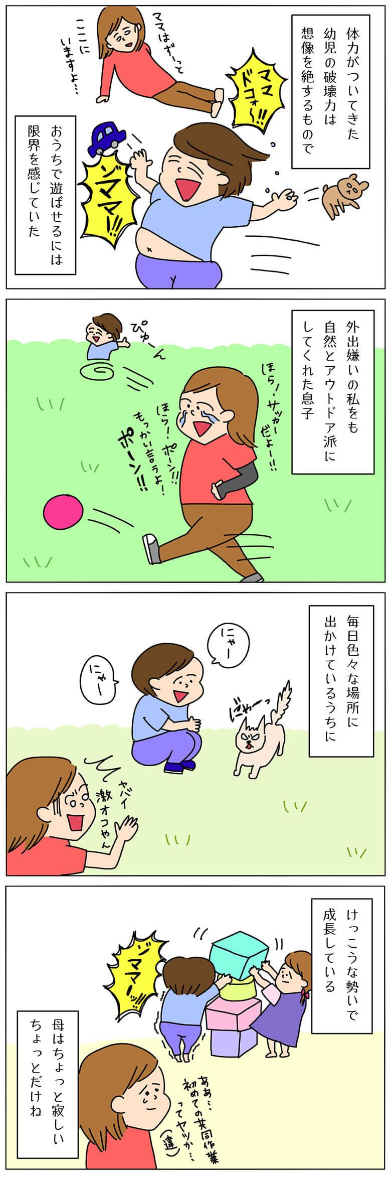 幼児の遊び場子育て4コマ漫画