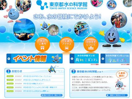 「東京都水の科学館」公式サイトのキャプチャ