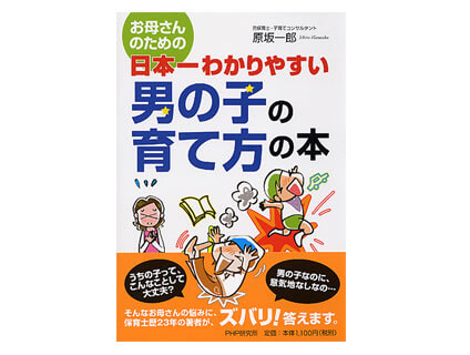 「日本一わかりやすい 男の子の育て方の本」表紙