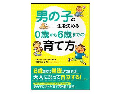 「男の子の一生を決める 0歳から6歳までの育て方」表紙