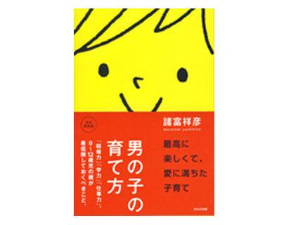 「男の子の育て方」表紙