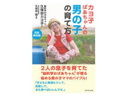 「カヨ子ばあちゃんの男の子の育て方」表紙