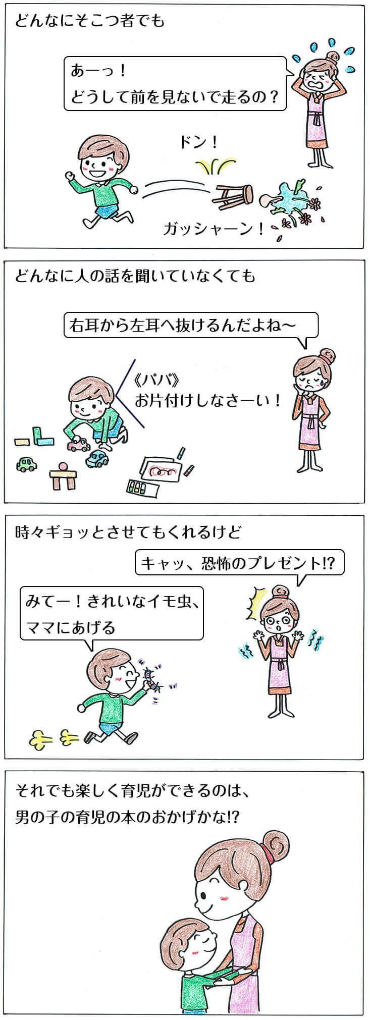 男の子の育児の本の子育て4コマ漫画