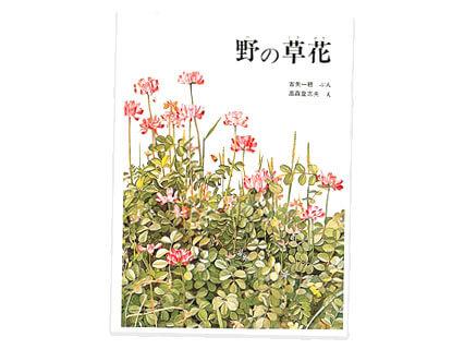 「野の草花」本