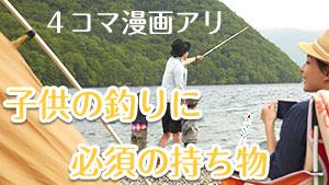 子供の釣りデビューは何歳から?初めの道具や飽きへの対策
