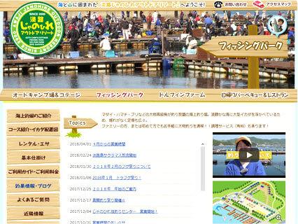 「淡路じゃのひれアウトドアリゾート」公式サイトのキャプチャ