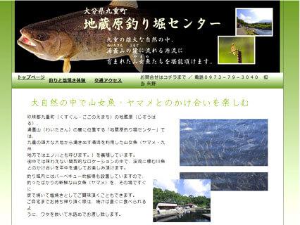 「地蔵原釣り堀センター」公式サイトのキャプチャ