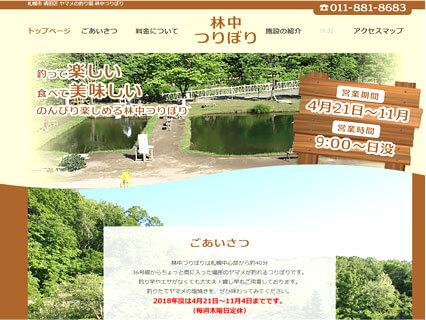 「林中つりぼり」公式サイトのキャプチャ