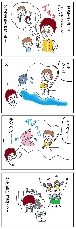 子供の釣りデビューの4コマ漫画