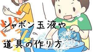 シャボン玉の作り方!赤ちゃんでも遊べる液や3種の道具