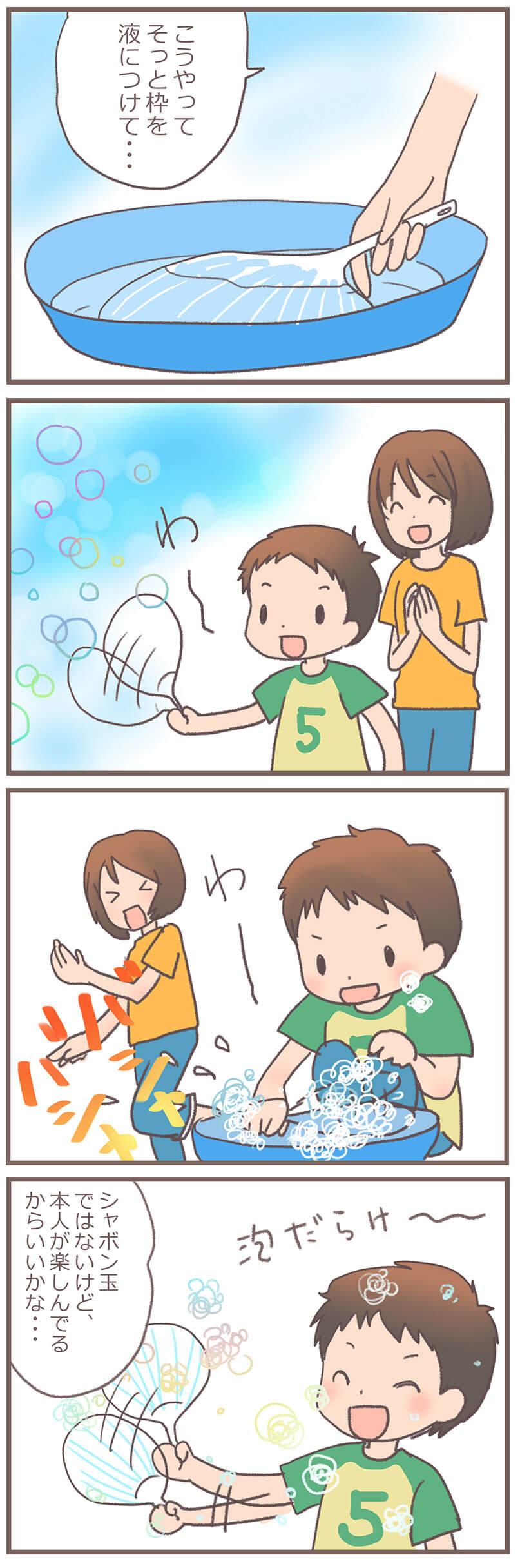 シャボン玉の作り方の子育て4コマ漫画