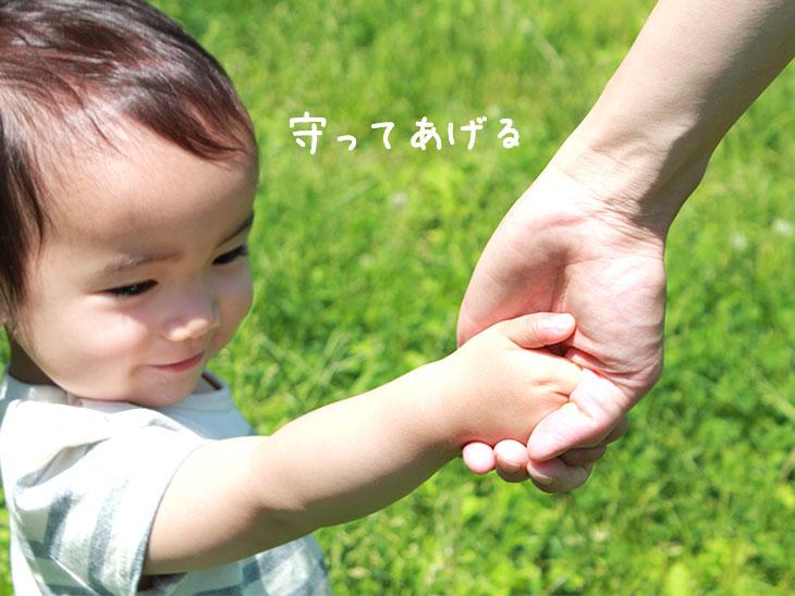 公園で手を繋ぐ親子