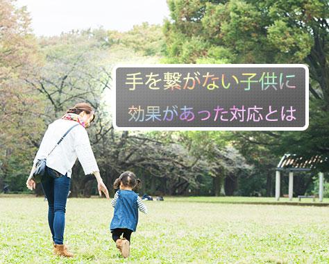 手を繋がいない子供が変わる!賢い親の幼児の心に届く対応