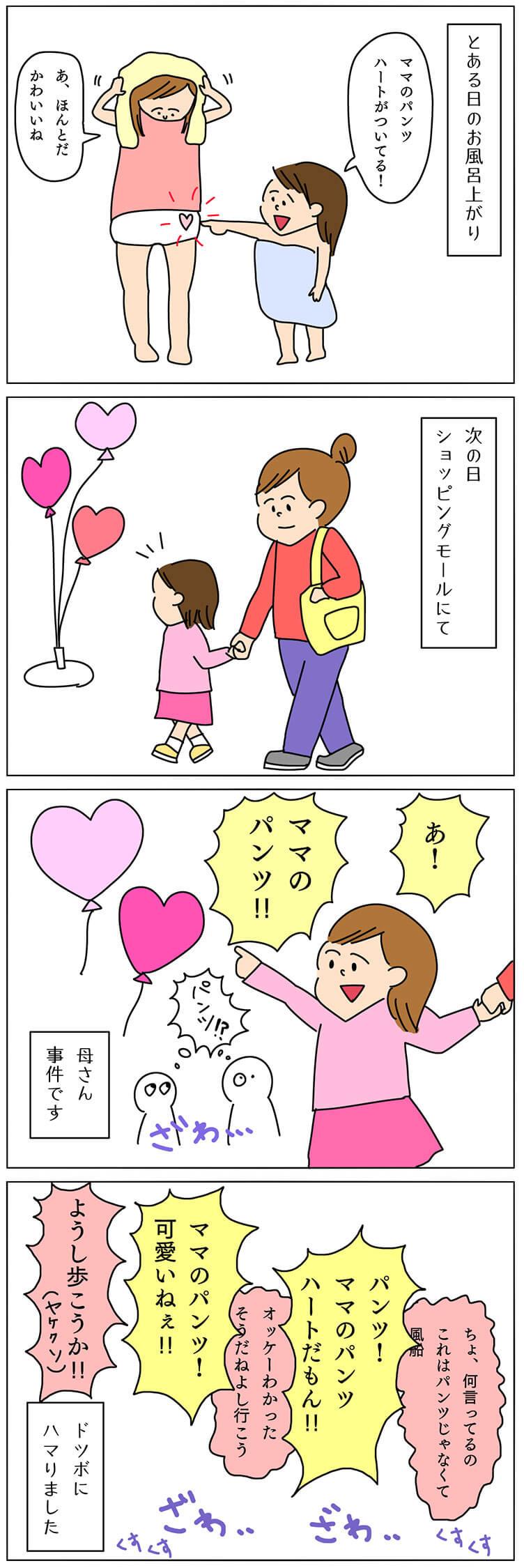 子供の一言の子育て4コマ漫画