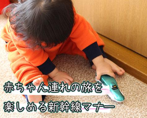 赤ちゃんと新幹線に乗る前にしたい!快適旅への7つの対策
