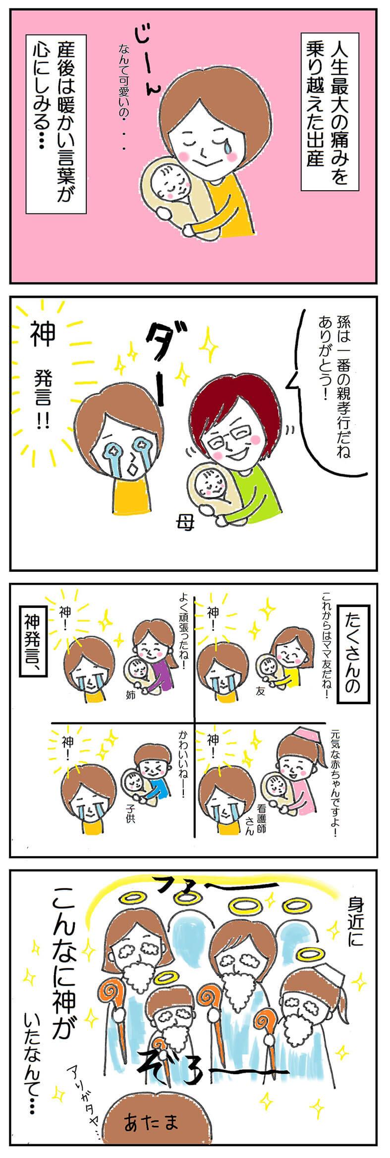 出産祝いの子育て4コマ漫画