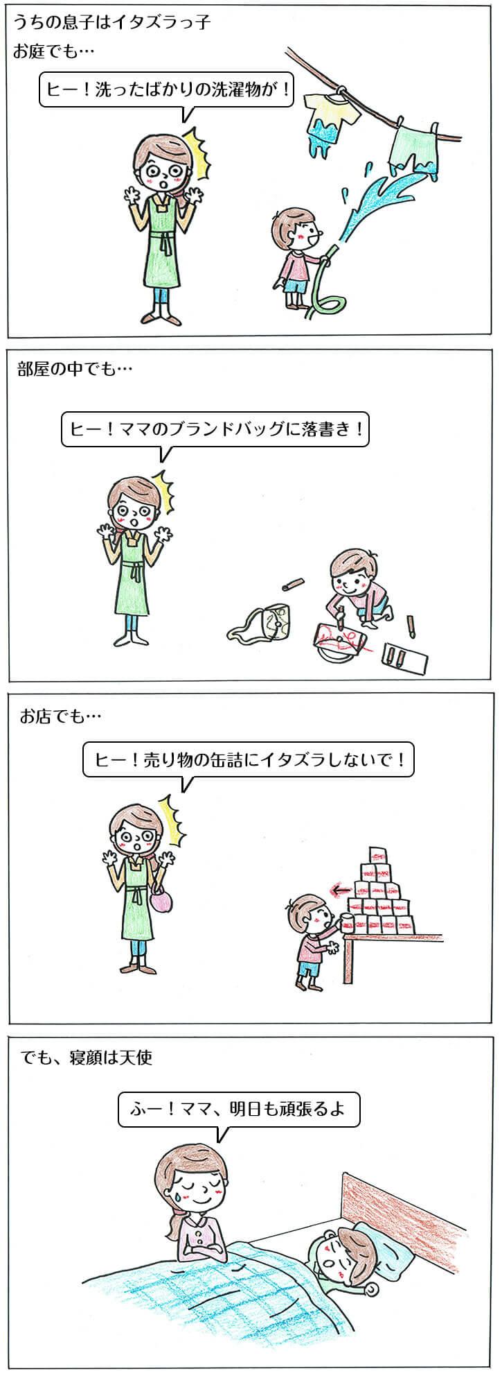 幼児のイタズラの子育て4コマ漫画
