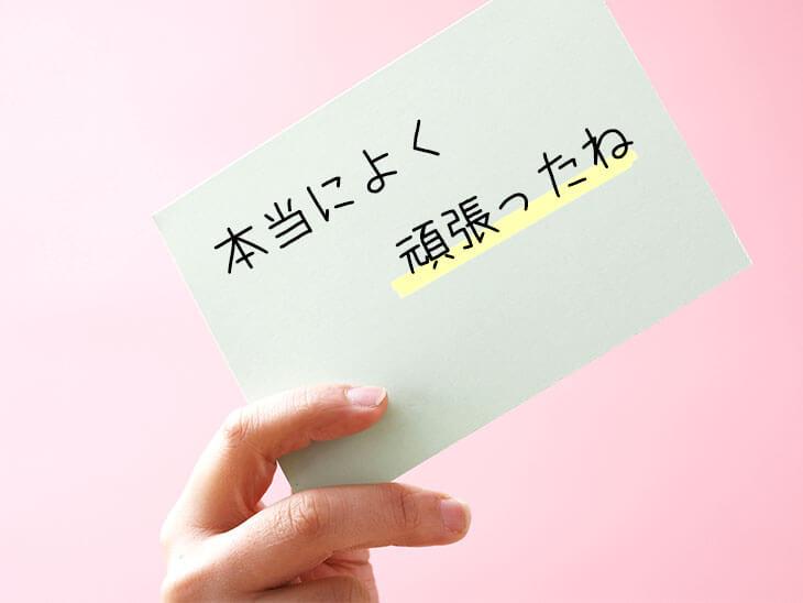 メッセージカードを持った女性の手