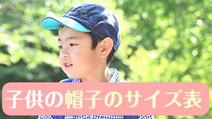 子供の日本&輸入帽子のサイズ表!正しい測り方や調整方法