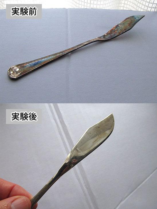 重曹実験前後の銀製品