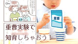 重曹実験で幼児期から理科に親しもう!子供が興奮する4選