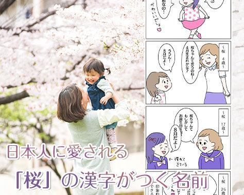 【桜】を名前に選んだ親の想い~縁起が悪い漢字って本当?