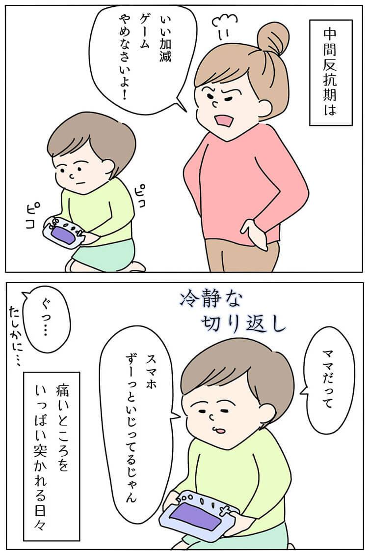 中間反抗期の子供の漫画