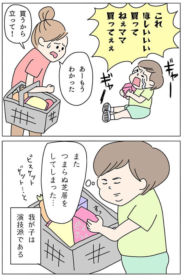親が折れて泣きわめく子供がしたり顔をする漫画
