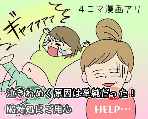 泣きわめくのは悪いこと?子供が変わる7つの親の対処法