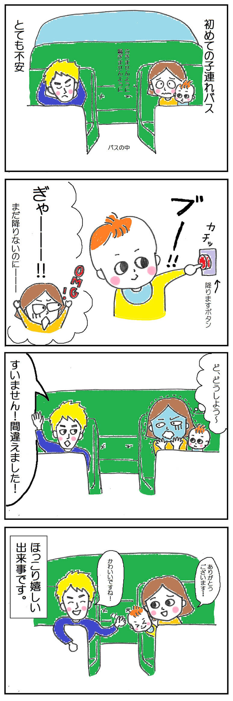 赤ちゃんとの子連れバスの子育て4コマ漫画