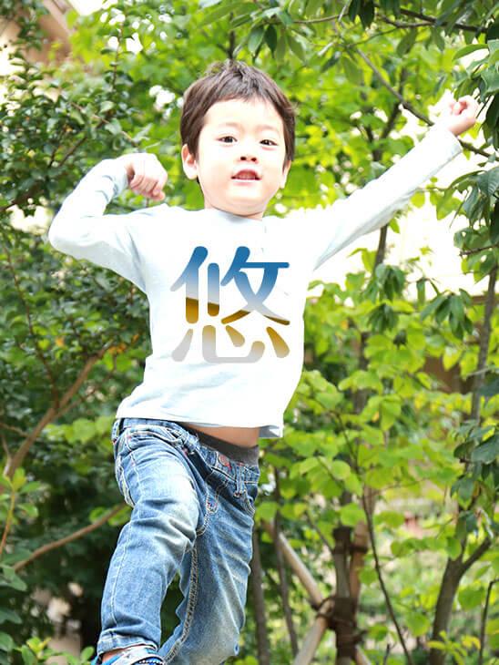 ジャンプをする男の子に「悠」の字