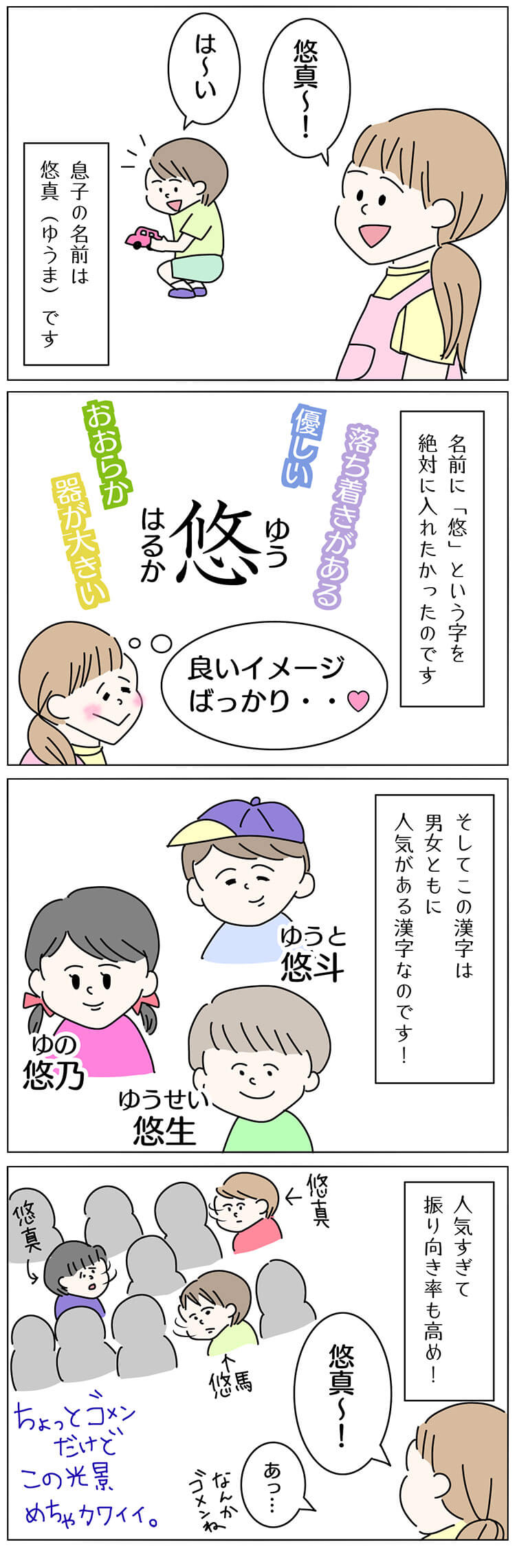 悠を名前につけた子育て4コマ漫画