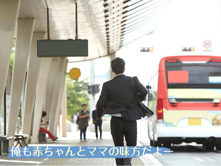 バスに向かって走る男性の後ろ姿