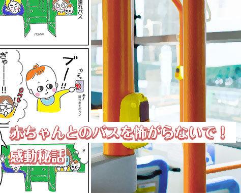 赤ちゃんとのバス感動エピソード!優しさに涙した秘話10